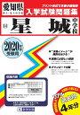 星城中学校(2020年春受験用) (愛知県国立・私立中学校入学試験問題集)