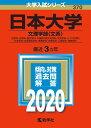日本大学(文理学部〈文系〉) 2020年版;No.370 (大学入試シリーズ) [ 教学社編集部 ]
