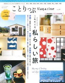ことりっぷマガジン Vol.29 2021夏 (ことりっぷムック)