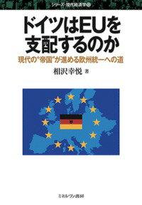 """ドイツはEUを支配するのか 現代の""""帝国""""が進める欧州統一への道 (シリーズ・現代経済学) [ 相沢 幸悦 ]"""