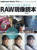 作品づくりが上達するRAW現像読本増補・改訂版