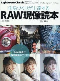 作品づくりが上達するRAW現像読本増補・改訂版 Lightroom Classic対応 (玄光社mook)