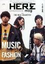 HERE mag(NO.03(2017 AUTU) MUSIC AND FASHION音楽があったからスタイルが (ぴあMOOK)
