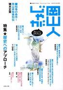 岡山人じゃが(2012)
