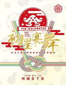 THE IDOLM@STER ニューイヤーライブ!! 初星宴舞 LIVE Blu-ray 絢爛装丁版【Blu-ray】 [ 765PRO ALLSTARS ]