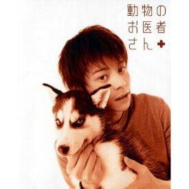 動物のお医者さん DVD-BOX [ 佐々木倫子 ]