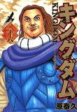 キングダム(26) (ヤングジャンプコミックス)
