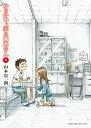 からかい上手の高木さん 9 (ゲッサン少年サンデーコミックス) [ 山本 崇一朗 ]