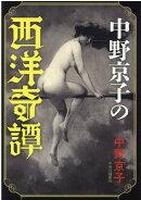 中野京子の西洋奇譚