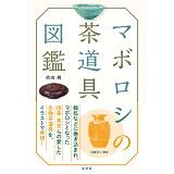 マボロシの茶道具図鑑