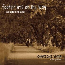 footprints on my way〜大きな道の小さな足あと〜 [ 湯田大道 ]