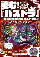 読む! 『パズドラ』 〜大塚角満の『熱血パズドラ部!』ベストセレクション〜