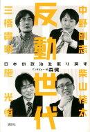 反動世代ー日本の政治を取り戻す