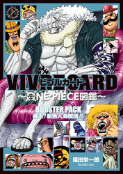 VIVRE CARD〜ONE PIECE図鑑〜 BOOSTER PACK 暴走! 新魚人海賊団!!