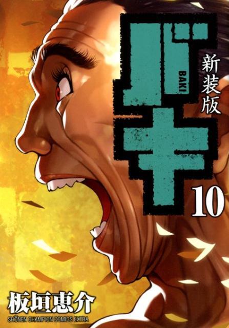 新装版バキ(10) (少年チャンピオンコミックス エクストラ) [ 板垣恵介 ]