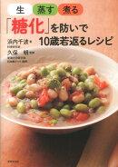 生・蒸す・煮る「糖化」を防いで10歳若返るレシピ