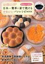 特製丸マンケ型付き!日本一簡単に家で焼けるかわいいパンレシピブック ([バラエティ]) [ Backe晶子 ]