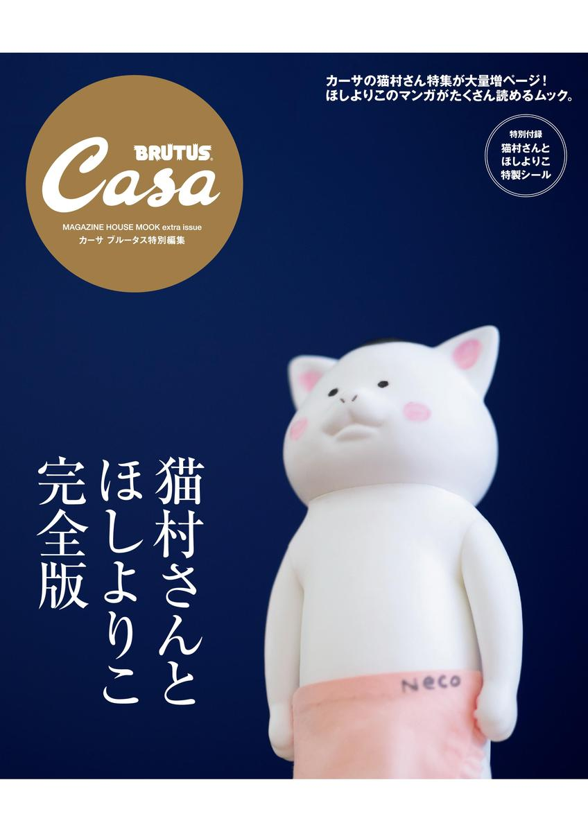 Casa BRUTUS特別編集 猫村さんとほしよりこ 完全版 [ マガジンハウス ]