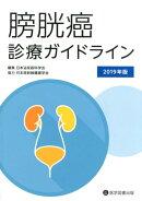 膀胱癌診療ガイドライン(2019年版)