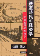 鉄道時代の経済学