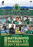 松本山雅FC〜2017シーズン 闘いの軌跡〜