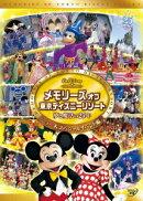 メモリーズ オブ 東京ディズニーリゾート 夢と魔法の25年 ショー&スペシャルイベント編 【Disneyzone】