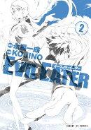 EVIL EATER(2)