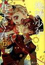 地縛少年花子くん(12) (Gファンタジーコミックス) [ あいだいろ ]