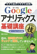 Googleアナリティクス基礎講座コレだけ!技