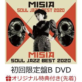 【楽天ブックス限定先着特典】MISIA SOUL JAZZ BEST 2020 (初回限定盤B CD+DVD) (オリジナルコルクコースター付き) [ MISIA ]