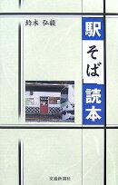 「駅そば」読本