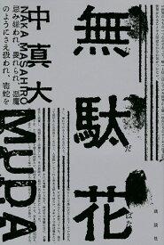 無駄花 [ 中 真大 ]