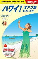 C01 地球の歩き方 ハワイ1 2019〜2020