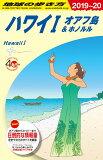 地球の歩き方(C01(2019~2020年版)改訂第37版 ハワイ1/オアフ島&ホノルル