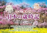 七十二候めくり日本の歳時記カレンダー(2019) ([カレンダー])