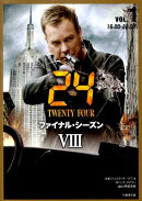 24(TWENTY FOUR) 8(vol.1(16:00-22:)