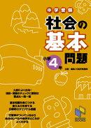 中学受験社会の基本問題(小学4年)