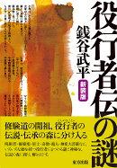 役行者伝の謎
