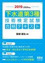 2019-2020年版 下水道第3種技術検定試験 合格テキスト [ 関根康生 ]