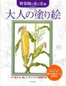 大人の塗り絵(野菜畑の花と実編)