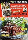 【予約】レシピブログmagazine vol.14