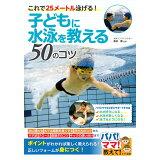 子どもに水泳を教える50のコツ
