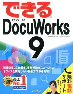 できるDocuWorks9 [ インサイトイメージ ]