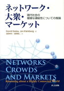 ネットワーク・大衆・マーケット