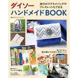 ダイソーハンドメイドBOOK (Mart BOOKS)