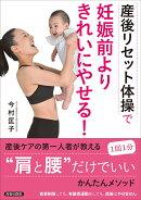 産後リセット体操で妊娠前よりきれいにやせる!