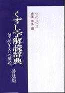 くずし字解読辞典(普及版)