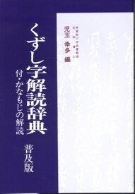 くずし字解読辞典(普及版) [ 児玉幸多 ]