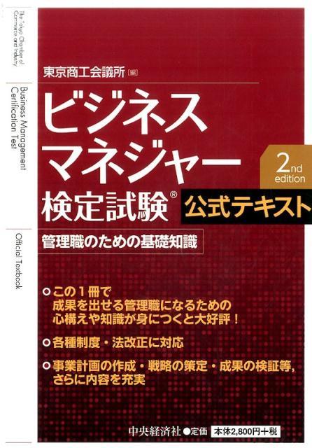 ビジネスマネジャー検定試験公式テキスト〈2nd edition〉 管理職のための基礎知識 [ 東京商工会議所 ]
