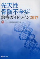 先天性骨髄不全症診療ガイドライン(2017)